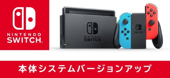 nintendo_switch_system_update