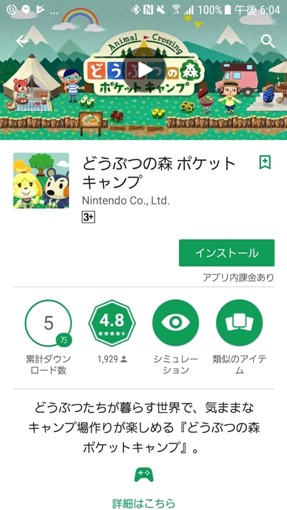 animal_crossing_for_smart_devices_released_2_sh