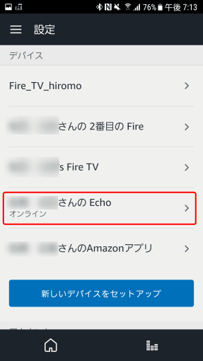 how_to_update_amazon_echo_location_3_sh