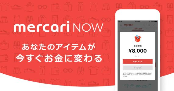 mercari_now_1