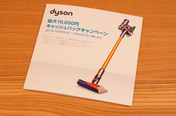 dyson_cache_back_campaign_2