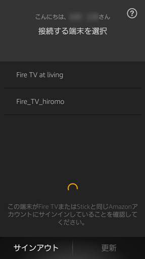 4_digit_code_cannot_input_on_fire_tv_remote_app_2_sh