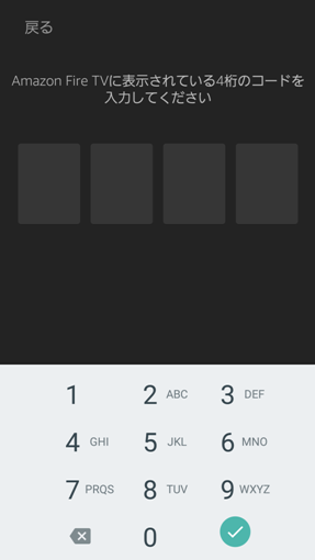 4_digit_code_cannot_input_on_fire_tv_remote_app_5_sh