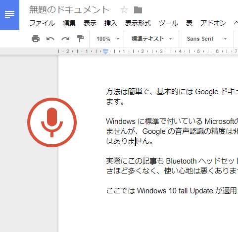 google_voice_input_is_awesome_1_sh