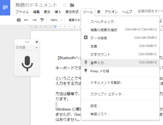 google_voice_input_is_awesome_8_sh