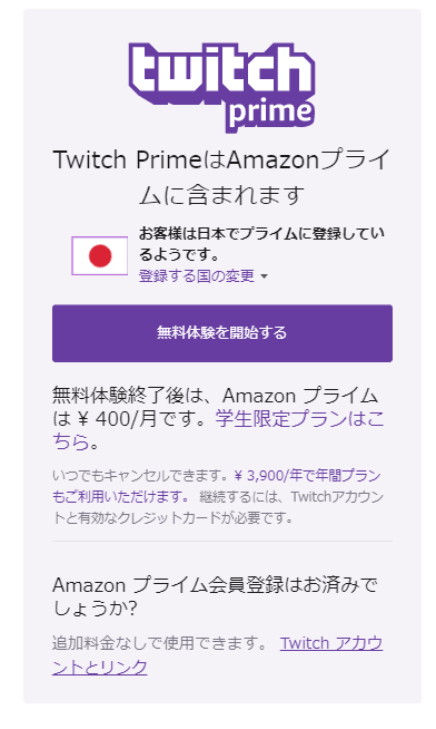 twitch_prime_amazon_prime_registration_problem_6