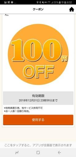 shizuoka_katsusato_app_17_sh