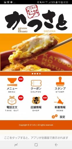 shizuoka_katsusato_app_19_sh