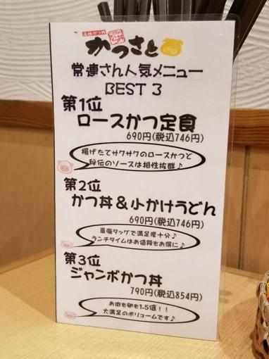 shizuoka_katsusato_app_3_sh