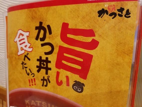 shizuoka_katsusato_app_5_sh
