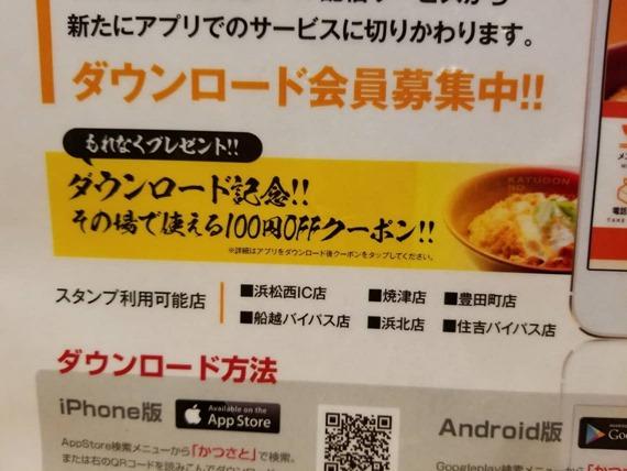 shizuoka_katsusato_app_8_sh