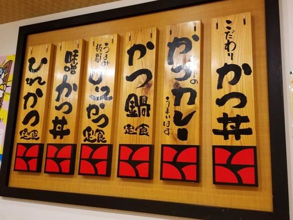 shizuoka_katsusato_app_9_sh
