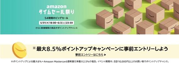 amazon_time_sale_fes_201805_2_sh