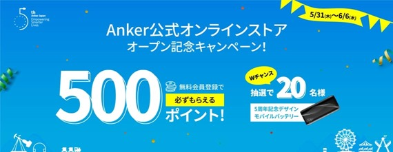 anker_official_shop_201805_3_sh