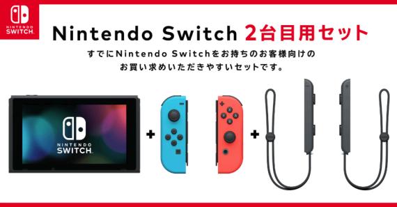 nintendo_switch_2nd_buying_set_2