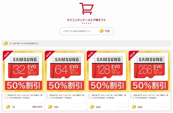 sd_card_sale_on_my_nintendo_201805