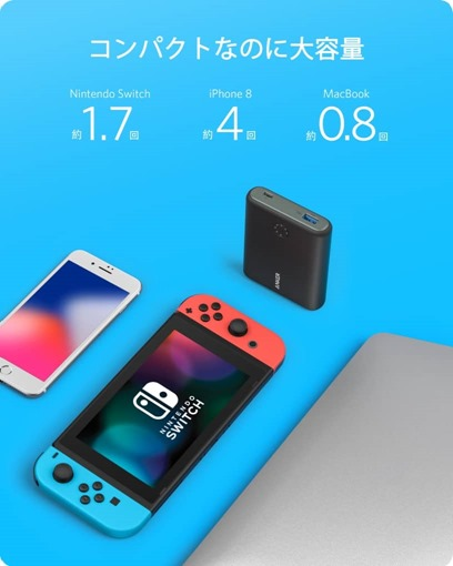A1241_Anker PowerCore 13400 Nintendo Switch Edition_3_sh