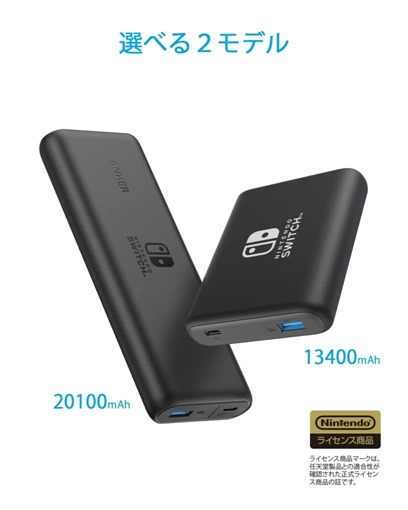 A1241_Anker PowerCore 13400 Nintendo Switch Edition_7_sh