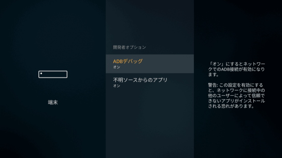adbLink_fireTV_screenshot_3_sh