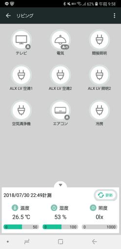 alexa_remote_naming_rule_33_sh