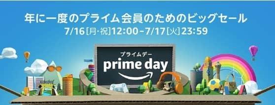 amazon_primeday_2018_1_sh