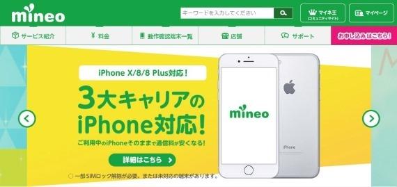 mineo_sb_plan_sh