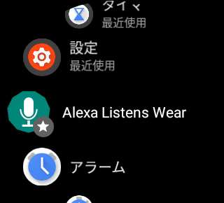 how_to_use_listens_for_alexa_1_sh
