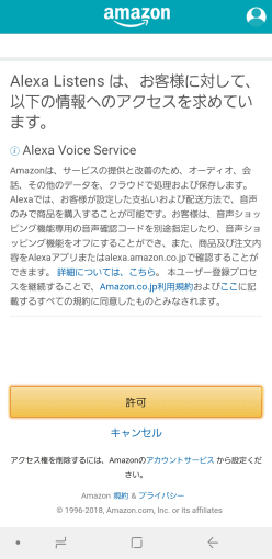 how_to_use_listens_for_alexa_3_sh