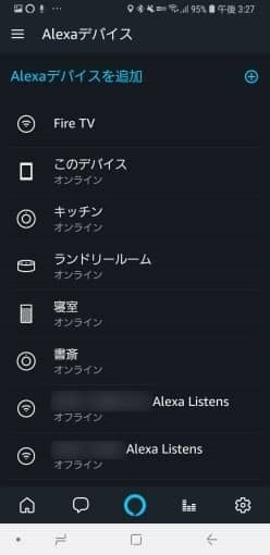 alexa_call_and_message_21_sh