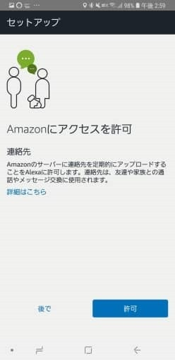 alexa_call_and_message_8_sh