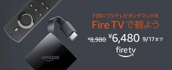 fire_tv_sale_sh