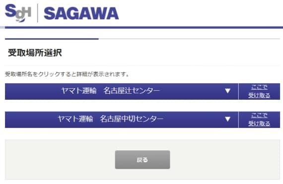 sagawa_can_delivers_baggage_to_yamato_10_sh
