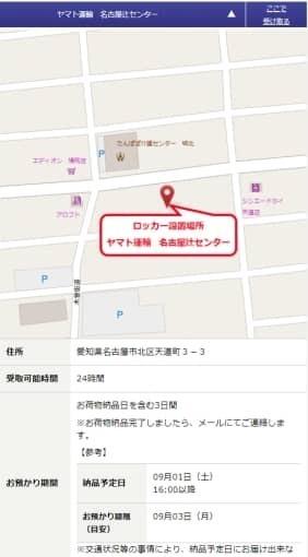 sagawa_can_delivers_baggage_to_yamato_12_sh