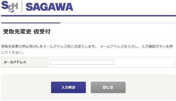 sagawa_can_delivers_baggage_to_yamato_2_sh