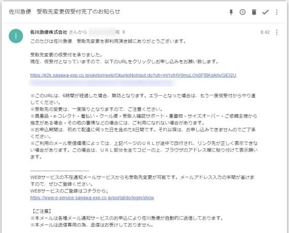 sagawa_can_delivers_baggage_to_yamato_4_sh