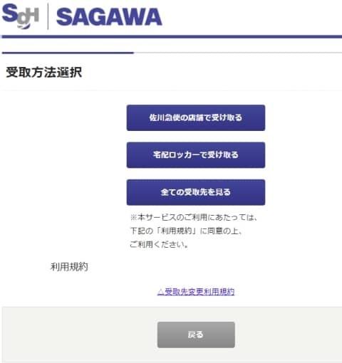 sagawa_can_delivers_baggage_to_yamato_9_sh