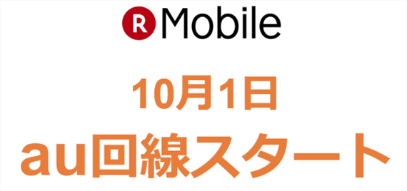 rakuten_mobile_au_plan