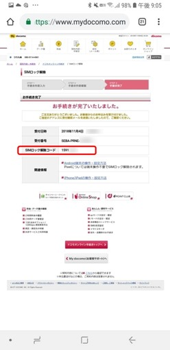 how_to_unlock_docomo_phone_from_phone_15_sh