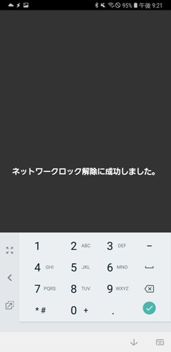 how_to_unlock_docomo_phone_from_phone_19_sh