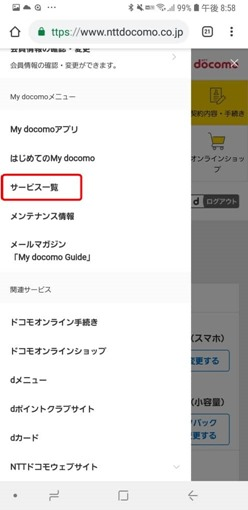 how_to_unlock_docomo_phone_from_phone_5_sh