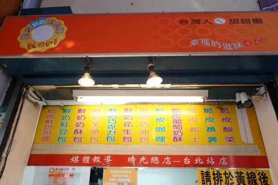 taiwan_doughnut_513_bakery_1_sh
