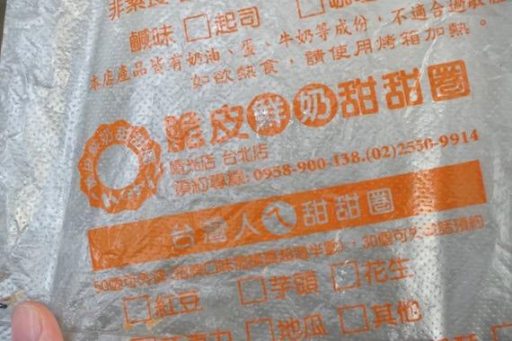 taiwan_doughnut_513_bakery_25_sh