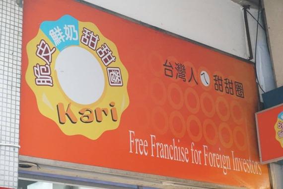 taiwan_doughnut_513_bakery_32_sh