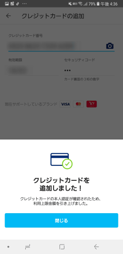Screenshot_20190121-163622_PayPay_sh