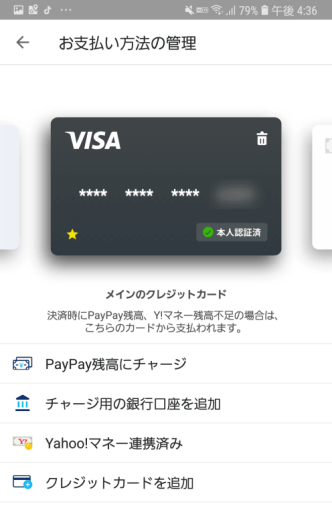 Screenshot_20190121-163632_PayPay_sh
