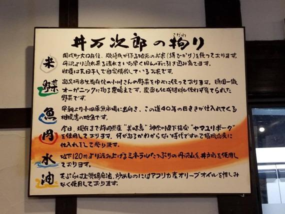 don_manjirou_5_sh