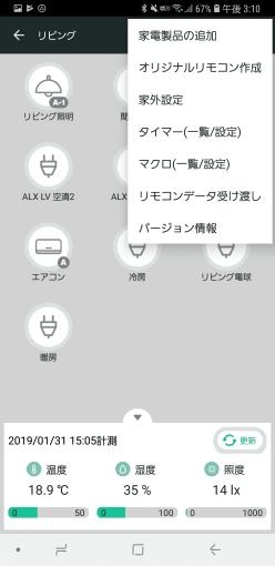 smart_kaden_remocon_date_transfer_8_sh