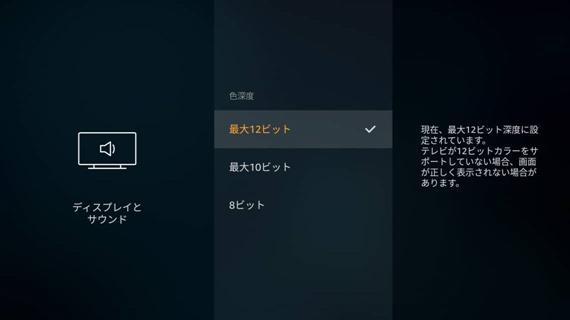 firetv_color_depth_4_sh