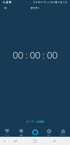how_to_stop_alexa_time_from_other_rooms_5_sh