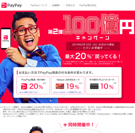 paypay_10b_campaign_2nd